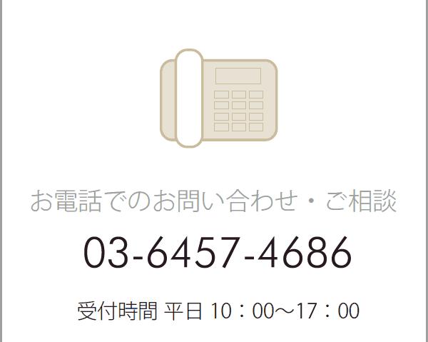 お電話でのお問い合わせ・ご相談は03-6457-4686