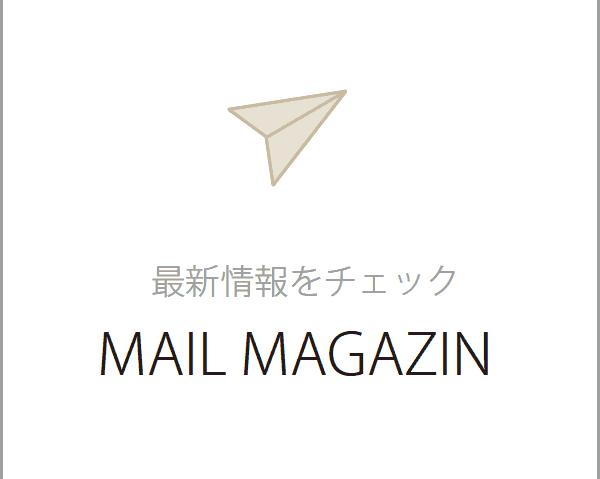 メールマガジンで最新情報をチェック