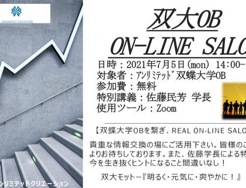 【オンラインイベント】アンリミテッド 双蝶大学OB会
